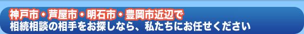 相談実績60,000件超 日本最大の相続支援グループだから、安心!確実!